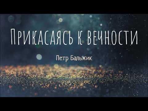 Петр Бальжик НОВЫЙ АЛЬБОМ: Прикасаясь к вечности