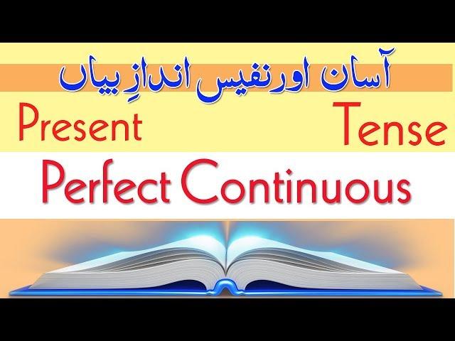 Present Perfect Continuous Tense in Urdu