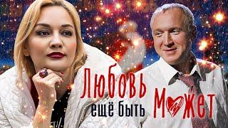 ЛЮБОВЬ ЕЩЁ БЫТЬ МОЖЕТ  / Фильм. Мелодрама