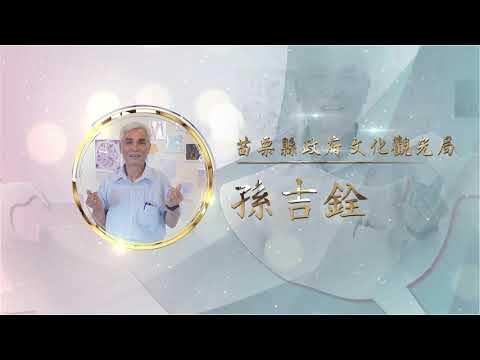 銀質獎孫吉銓-第27屆全國績優文化志工