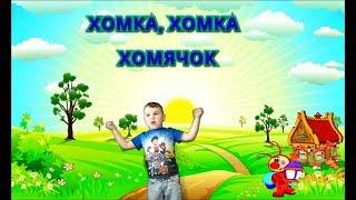 ХОМКА ХОМЯЧОК зарядка для детей и танцы