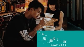 Dear Jane - 只知感覺失了蹤 Lost (Official Music Video)