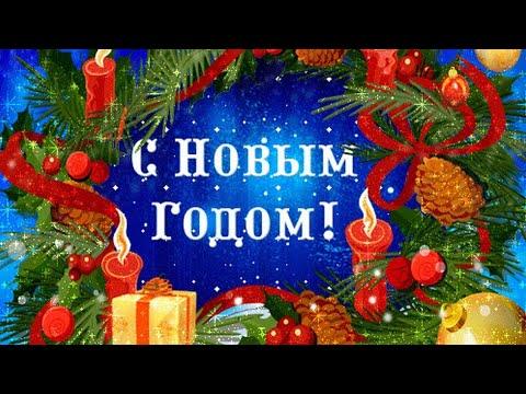 🎄Красивое поздравление с Новым годом.🎄🎅