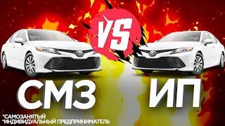 ИП или Самозанятый / Яндекстакси / Таксуем на Camry / Позитивный таксист