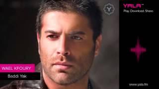 اغاني حصرية Wael Kfoury - Baddi Yak وائل كفوري - بدي ياك .. تحميل MP3