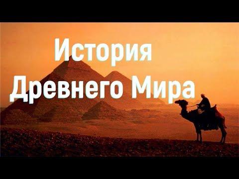 § 0. История Древнего Мира