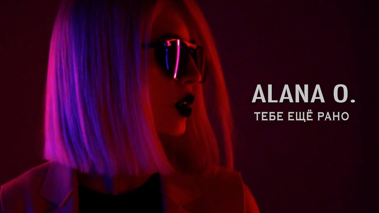 Alana O. — Тебе ещё рано