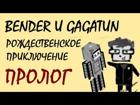 Gagatun и BenderChat: Рождественское приключение! Пролог!