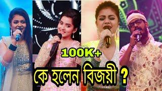Who is winner of zee bangla saregamapa 2019