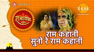 राम कहानी सुनो रे राम कहानी - YouTube