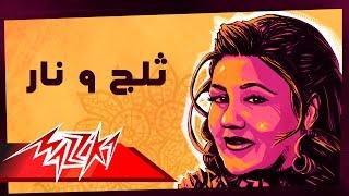 تحميل اغاني Talg W Nar Live - Mayada El Hennawy ثلج و نار - ميادة الحناوي MP3