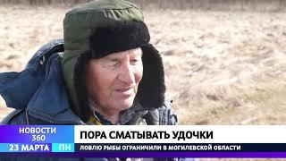 Запрет на лов рыбы в могилевской области