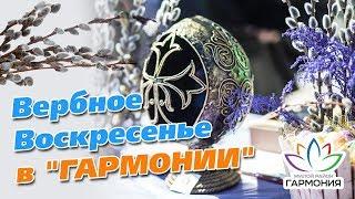 Вербное воскресенье в жилом районе «Гармония» в Михайловске Ставропольского края
