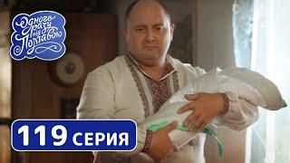 Однажды под Полтавой. Подкидыш - 7 сезон, 119 серия | Сериал Комедия 2019