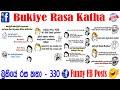 #Bukiye #Rasa #Katha #Funny #FB #Posts330