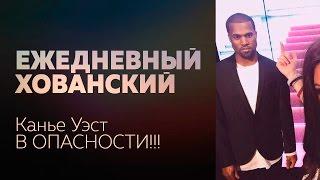 КАНЬЕ УЭСТ В ОПАСНОСТИ!