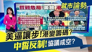 協議難上加難!美參院通過香港法案 中國怒斥干政要求收回 關稅該撤多少?彭博爆:川普.萊特海澤不同調|主播葉芷娟|【就市論勢】20191120|非凡新聞