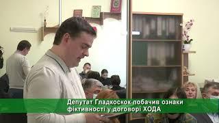 Депутати облради незадоволені роботою чиновника ХОДА