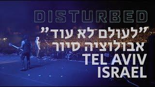 Disturbed - Never Again [Live in Tel Aviv]