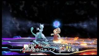 SSBWiiU Mewtwo Combo 【スマブラWiiU ミュウツー 即死コンボ】