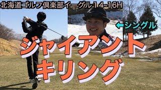 北海道ゴルフジャイアントキリング?!シングルを倒せ‼️