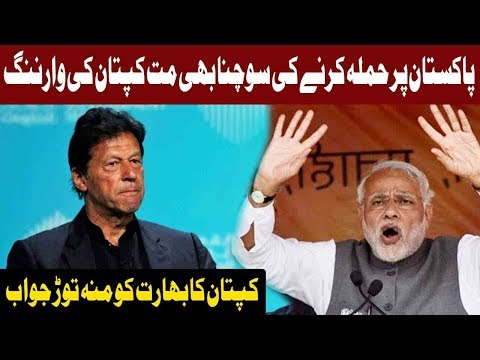 Don't Even Think About Attacking Pakistan,We are Not Afraid of India: PM Imran Khan | Express News