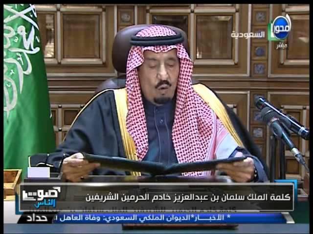 كلمة الملك سلمان بن عبدالعزيز