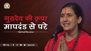 गुरुदेव की कृपा, मापदंड से परे | Spiritual Discourse by Sadhvi Someya Bharti Ji | DJJS Satsang
