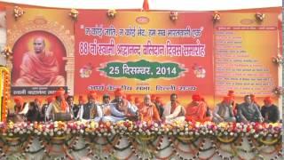 Badi Hi Suhani Hai Pyari Arya Samaj