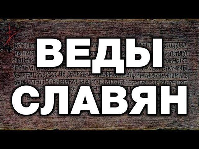 Где находятся духовные книги древних славян