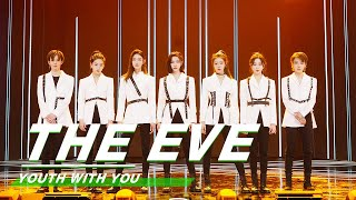 """YouthWithYou 青春有你2 Clip: Girls Version of EXO's """"The Eve"""" stage 刘雨昕x许佳琪《破风》