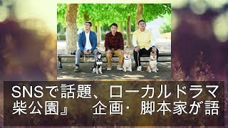 mqdefault - SNSで話題、ローカルドラマ『柴公園』 企画・脚本家が語るヒットのワケ