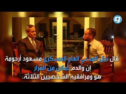 فيديو بوابة الوسط | نجل المدعي العام العسكري يعلن تمكن والده من الهروب من أيدي محتجزيه