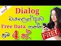 How to Get Dialog Free Data 2021 sinhala   sbdigit