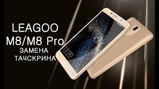 Замена тачскрина Leagoo M8 M8 Pro \ replacement lcd Leagoo M8 M8 Pro