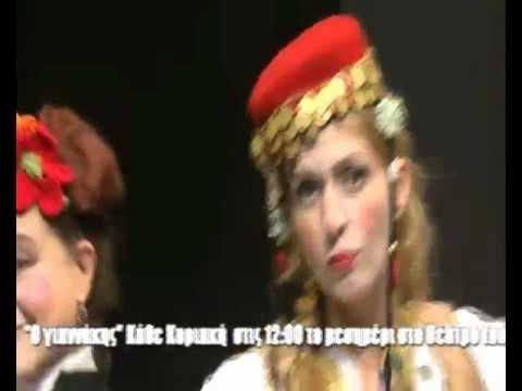 Προεσκόπηση βίντεο της παράστασης Ο ΓΙΑΝΝΑΚΗΣ.