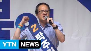 '거리의 변호사'에서 여당 최고위원으로...박주민, 민주당 개혁 이끌까? / YTN
