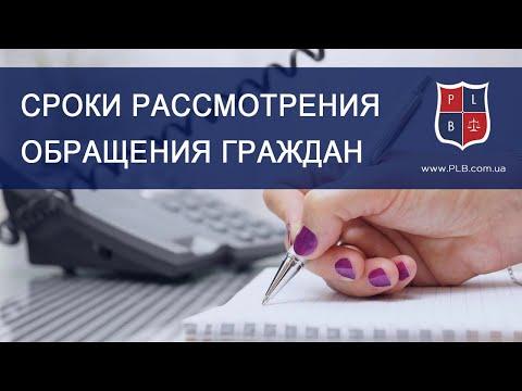 Сроки рассмотрения обращения граждан. Консультация юриста Катерины Зарицкой