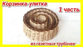 Плетем Корзину-спираль из газетных трубочек 1! Трансляция!