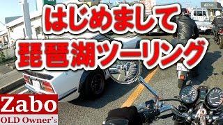 お初!滋賀ツーリング!Z400FX【Z400J】【モトブログ】