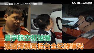 星宇航空初號機 張國煒親駕抵台全紀錄曝光|三立新聞網SETN.com
