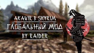 Skyrim Mods - Остров Акавир
