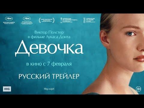 Девочка — Русский трейлер (2019)