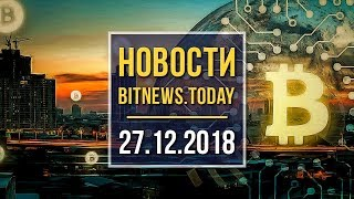 Новости Bitnews.Today 27.12.2018