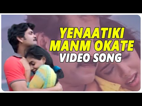 Shivamani Telugu Movie ||   Yenaatiki Video Song ||  Nagarjuna || Asin || shalimarcinema