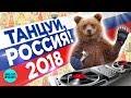 ТАНЦУЙ РОССИЯ 2018 Русская Супер Дискотека Новая танцевальная музыка