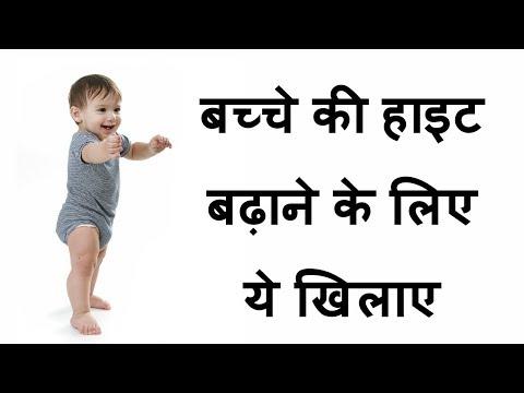 बच्चे की हाइट बढ़ाने के लिए ये खिलाए/how to increase height of kids