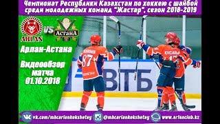 Видеообзор матча МХК 'Арлан' МХК 'Астана', игра 2,
