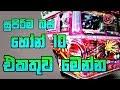 🇱🇰 Top 10 bus Horn In Srilanka Dumburu Lamissi ,Monarapattikki ,Dhamrajina,Sandakumari