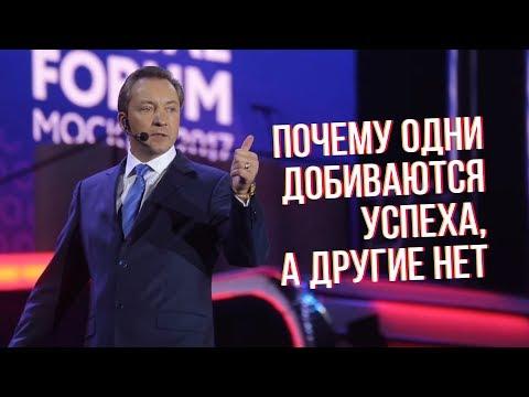 Почему одни добиваются успеха, а другие нет? Роман Василенко